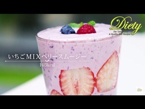 【スムージー ダイエット動画】いちごMIXベリースムージー~美味しいダイエットレシピ~  – 長さ: 0:42。