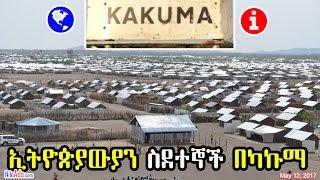 ኢትዮጵያውያን ስደተኞች በካኩማ Ethiopian in Kakuma refugee camp - Kenya - DW