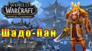 Монастырь Шадо-Пан - World of Warcraft: Battle for Azeroth [WoW: BFA] #94
