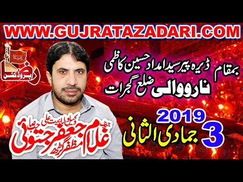 Allama Jafar Jatoi | 3 jamadi ul sani 2019 | Narowali Gujrat