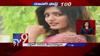 Super Fast 100 || Speed News || 23-05-2018