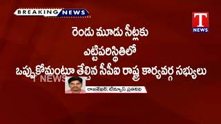 Breaking News : Tickets Fight In Mahakutami  Telugu