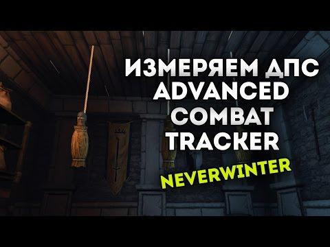 Измеряем ДПС в Advanced Combat Tracker. Neverwinter Online