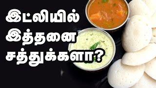 Soft Idli Recipe - Why eating idli is a healthy idea! - Recipes in Tamil