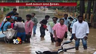 Andhra Pradesh Rains Update: High Alert in AP | Srisailam Dam Gates Opened
