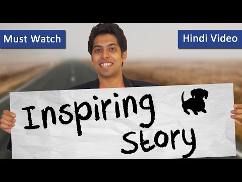 A Must Watch Inspirational Story In Hindi video
