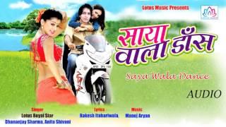 SAYA WALA DANCE    bhojpuro hot song  2015    Dhananjay Sharma     Lotus Music