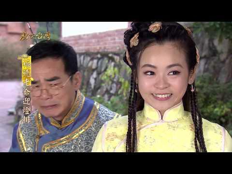 台劇-戲說台灣-福德老爺迎燈排-EP 01