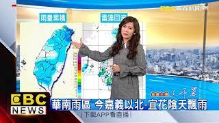 氣象時間 1070130 早安氣象 東森新聞