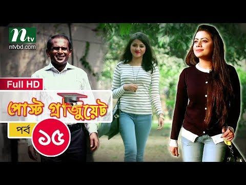 Bangla Natok - Post Graduate (পোস্ট গ্রাজুয়েট) | Episode 15 | Directed By Mohammad Mostafa Kamal Raz