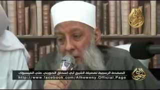 الشيخ أبو إسحاق الحويني يبكى وهو يرد على يوسف الحسينى وعلى خصومه.