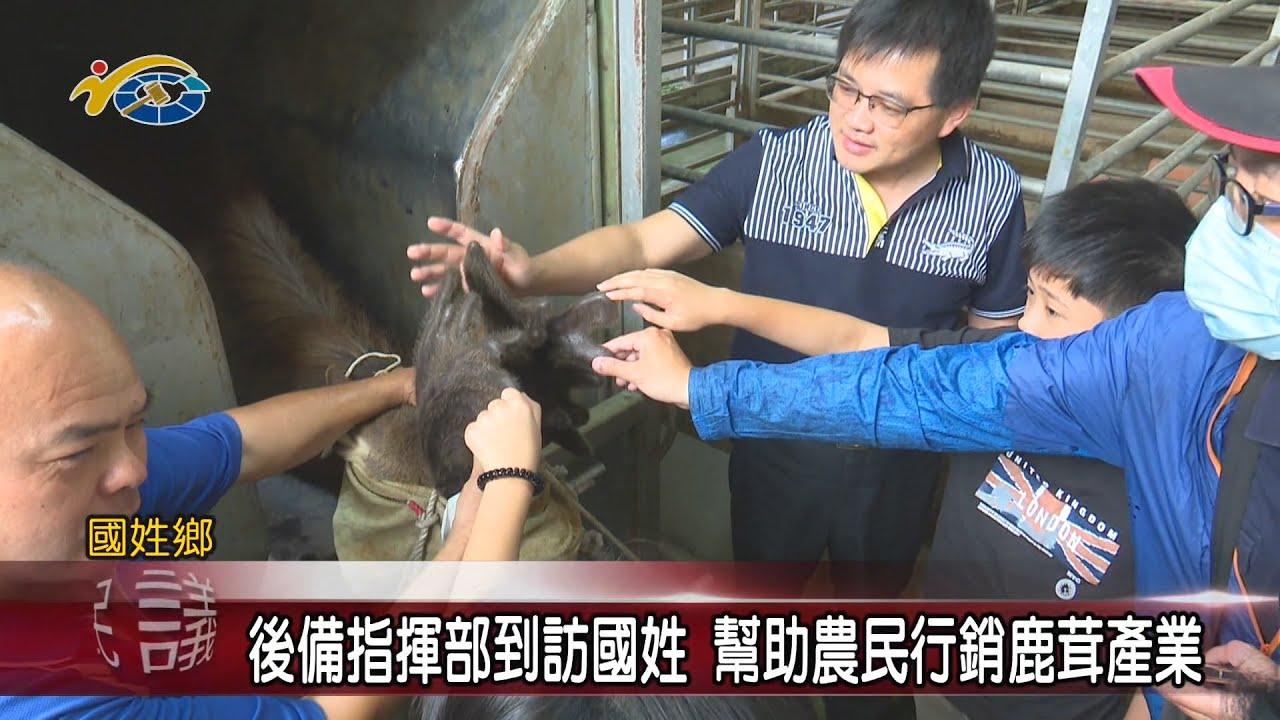 20210324 民議新聞 後備指揮部到訪國姓 幫助農民行銷鹿茸產業