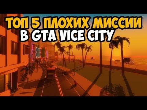 ТОП 5 САМЫХ СЛОЖНЫХ МИССИИ В GTA VICE CITY ► GTA VICE CITY ТОП 5