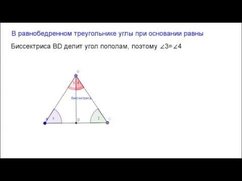 7 класс. Глава2 - Треугольники. В равнобедренном треугольнике углы при основании равны