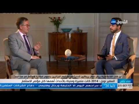 Interview with the UK ambassador in Algeria/ لقاء خاص مع سفير المملكة المتحدة في الجزائر