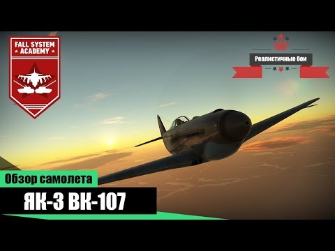 Як-3 (ВК-107) - Самый лучший - War Thunder