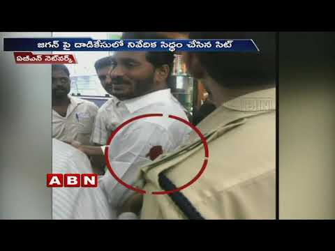 SIT Team prepared report on YS Jagan attack case | ABN Telugu