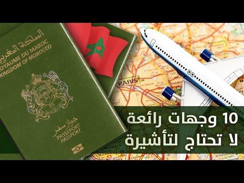 في 2016.. هذه 10 وجهات يمكن للمغاربة زيارتها دون تأشيرة