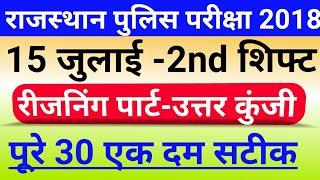 Rajasthan police 15 July 2nd shift answer key    Rajasthan police 15 july 2nd paper answer key