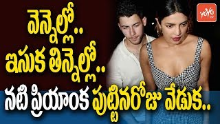 Nick Jonas has Big Plans for Rumoured Girlfriend Priyanka Chopra's birthday...?