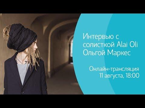 Интервью с Ольгой Маркес и концерт Alai Oli на крыше