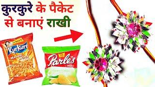 कुरकुरे राखी | Kurkure Rakhi Making ideas at Home | Rakhi Banane ka tarika | Rakhi competition ideas