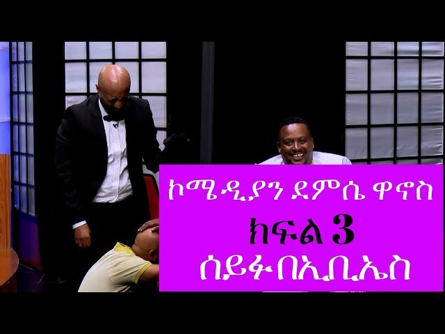 Seifu on EBS: Entertaining Interview With Comedian Demissie Wanos P3
