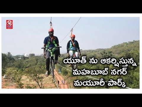 Special Story On Mayuri Park With Adventure Activities | Mahbubnagar District | V6 News
