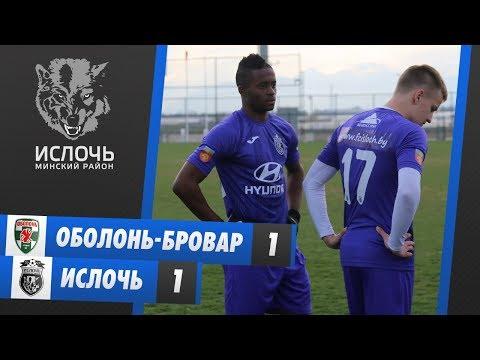 Оболонь-Бровар - Ислочь 1-1 | Товарищеский матч