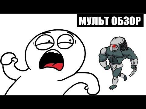 МУЛЬТ ОБЗОР - Хищник, Мег: монстр глубины, Поиск