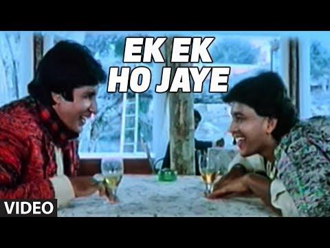 Ek Ek Ho Jaye [Full Song] | Ganga Jamunaa Saraswati