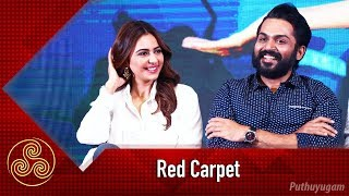 Dev Movie Press Meet   Red Carpet   14/02/2019   PuthuyugamTV