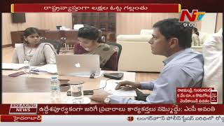 రాష్ట్రవ్యాప్తంగా లక్షల ఓట్లు గల్లంతు   గల్లంతు నిజమేనని అంగీకరించిన ఈసి   NTV
