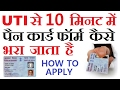 How to Apply PAN Card Online from UtiItsl