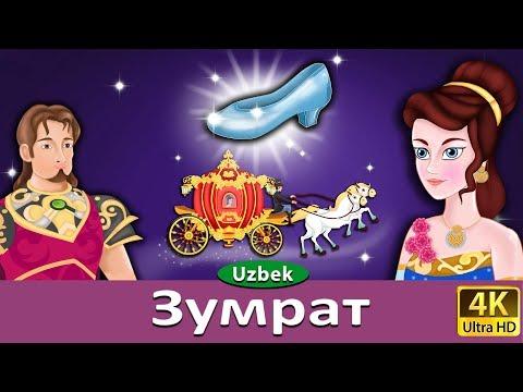 Зумрат   узбек мультфильм   узбекча мультфильмлар   узбек эртаклари