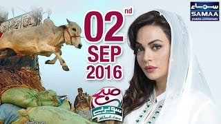 Cow Mandi Ke Nazare |Subah Saverey Samaa Kay Saath – 02 Sept 2016
