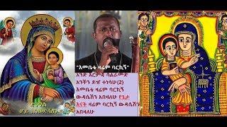 Ethiopian Orthodox Tewahedo Mezmur Like Mezemran Tewdros Yosef