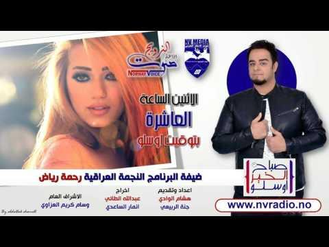 لقاء النجمة Rahma Riad رحمة رياض احمد