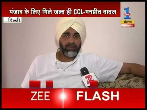 Manpreet Singh Badal present during Captain Amrinder Singh's meeting with Arun Jaitley thumbnail