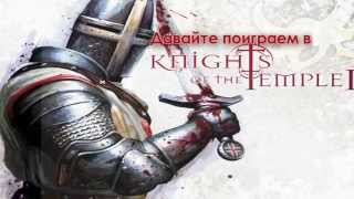 Knight of the Temple II - 5 серия