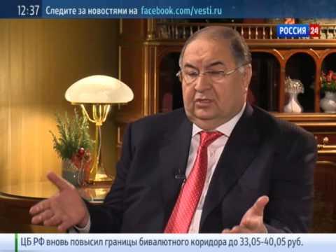 Алишер Усманов: Как Я Стал Богатым. 2013