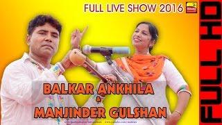 BALKAR ANKHILA MANJINDER GULSHAN  DUETS LIVE at PATTI MULTANI TIHARA Jagraon HD