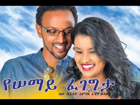 Ethiopian Movie - Yesemay Fegegeta 2015 Full Movie (የሰማይ ፈገግታ ሙሉ ፊልም)