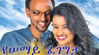 Ethiopian Movie - Yesemay Fegegeta 2015 Full Movie (የሰማይ ፈገግታ ሙሉ ፊልም)