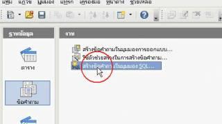 OpenOffice.org Base Tutorial
