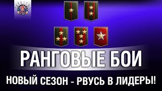 РАНГОВЫЕ БОИ - РВУСЬ В ТОП!