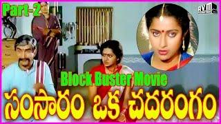 Onamalu - Samsaram Oka Chadarangam - Telugu Full Length Movie Part - 2 -  Sarath Babu,Rajendra Prasad,Suhasini