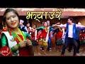 Download Jhyaure Song by Amrit Sunari Magar & Jamuna Rana HD MP3 song and Music Video