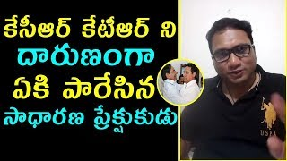 Comman Man Sensational Comments On Kcr About The 4 tears Goverment | TTM
