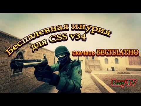 Iniuria CSS v34 - YouTube